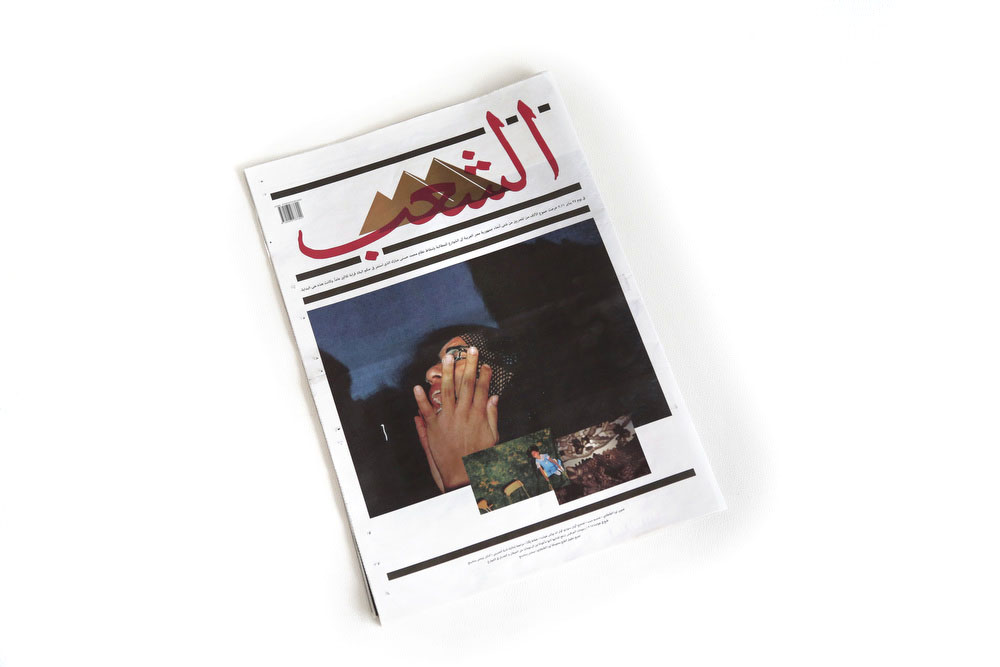 ash-sha'ab = the people // title of publication